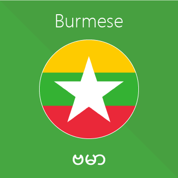 Burmese Language Pack for Magento 2