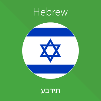 Magento 2 Hebrew extension