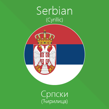 Serbian (Cyrillic) Language Pack for Magento 2